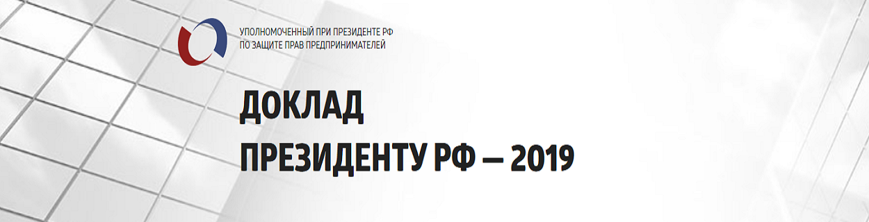 доклад-Тотова-2019